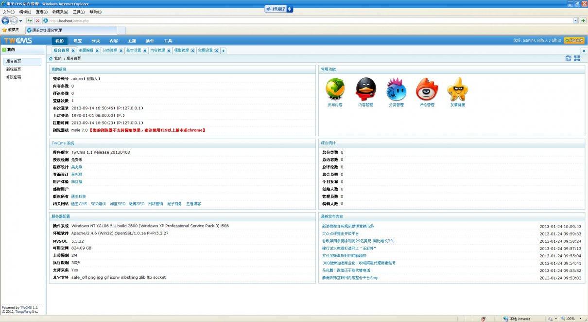 推荐款免费开源的建站程序  网站 免费 开源 程序 CMS 第1张